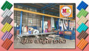 เอ็มเค เมทัลชีท MK Metalsheet