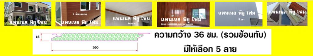 แนะนำสินค้าใหม่ : แพนเนล พียู โฟม เป็นสินค้านวัตกรรมใช้ทำผนัง ฝ้าเพดาน Partition