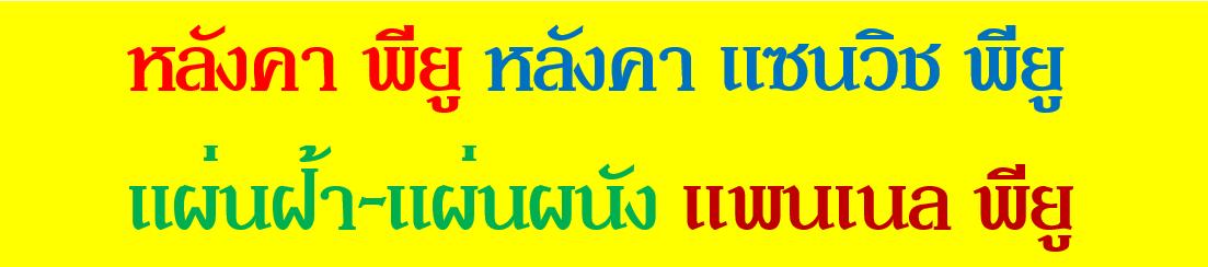 หลังคา พียู หลังคา แซนวิช พียู แผ่นฝ้า-แผ่นผนัง แพนเนล พียู