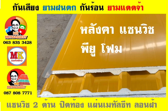 หลังคา แซนวิช พียู ท้องสีเหลืองทานตะวัน